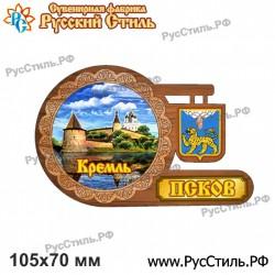 """Магнит """"Волоколамск Полистоун объем._28"""""""