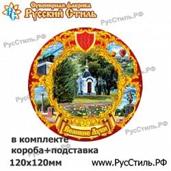 """Магнит """"Старый Оскол Тарелка Керамика 70 мм_01"""""""