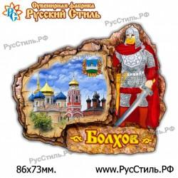 "Магнит ""Руза Полистоун объем._08"""