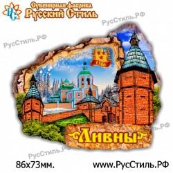 """Магнит """"Руза Указатель_02"""""""