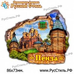 """Магнит """"Зарайск Полистоун фигурный_15"""""""