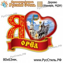 """!Магнит """"Москва Полистоун фигурный_22"""""""