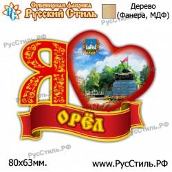 """!Магнит """"Москва Полистоун фигурный_23"""""""