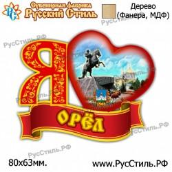 """!Магнит """"Москва Полистоун фигурный_28"""""""
