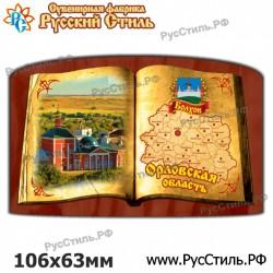 """Магнит """"Москва Полистоун объем._27"""""""