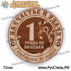 """!Магнит """"Можайск Полистоун фигурный_35"""""""