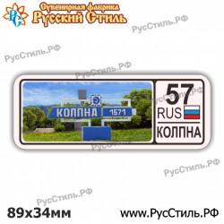"""Магнит """"Дмитров 2-х ур._03"""""""