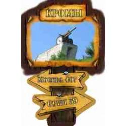 """Магнит """"Дмитров Полистоун фигурный_15"""""""