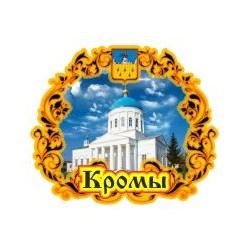 """Магнит """"Дмитров Полистоун фигурный_16"""""""
