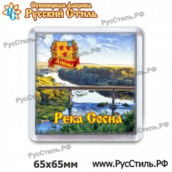 """Магнит """"Истра Рубль большой_01"""""""