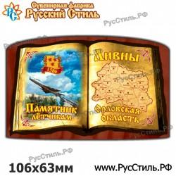 """Магнит """"Можайск АвтоНомер_01"""""""
