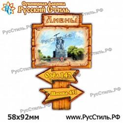 """Магнит """"Можайск Полистоун объем._27"""""""