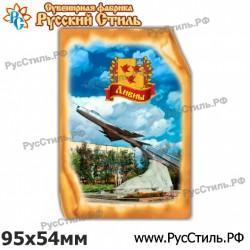 """Магнит """"Можайск Полистоун фигурный_15"""""""