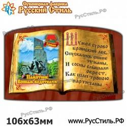 """Магнит """"Курск Рубль большой_01"""""""