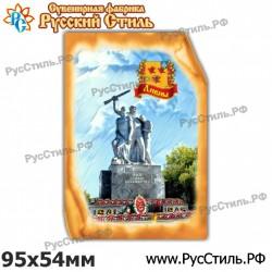 """Магнит """"Можайск Рубль большой_01"""""""