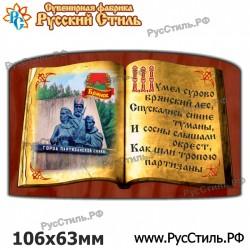 """Магнит """"Курск Рубль большой_02"""""""