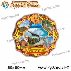 """Магнит """"Талдом Полистоун фигурный_15"""""""