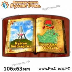 """Магнит """"Курск Рубль малый_02"""""""