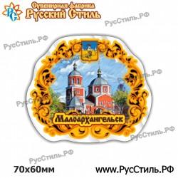 """Магнит """"Наро-Фоминск АвтоНомер_01"""""""