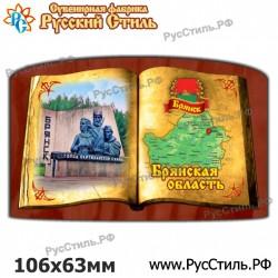"""Магнит """"Курск Соловей_01"""""""