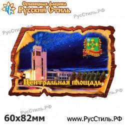 """Магнит """"Александров 2-х ур._01"""""""