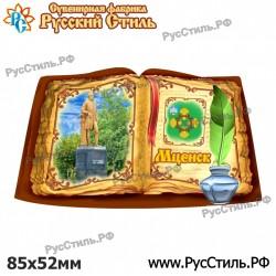 """Магнит """"Александров Рубль большой_01"""""""