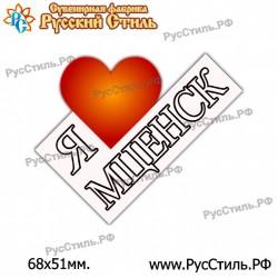 """Магнит """"Наро-Фоминск 2-х ур._06"""""""