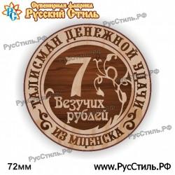 "Магнит ""Сергиев Посад 2-х ур._03"""