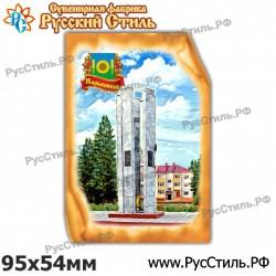 """Магнит """"Серов 2-х ур._03"""""""