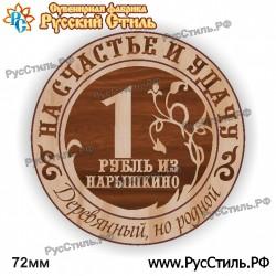"""Магнит """"Серов 2-х ур._04"""""""