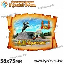 "Магнит ""Клин Полистоун фигурный_16"""