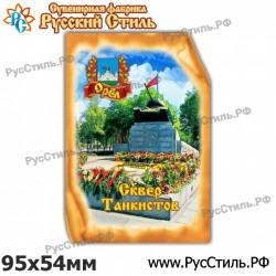 "Магнит ""Луховицы Акрил_01"""
