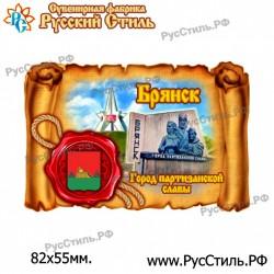 """Магнит """"Курск Указатель_02"""""""