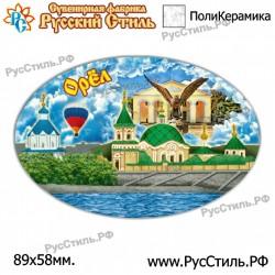 """Магнит """"Полевской 2-х ур._01"""""""