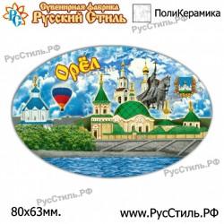 """Магнит """"Полевской 2-х ур._02"""""""