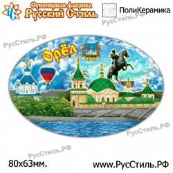 """Магнит """"Полевской 2-х ур._03"""""""