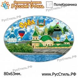 """Магнит """"Полевской 2-х ур._04"""""""