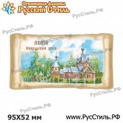"Магнит ""Клин АвтоНомер_01"""