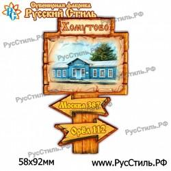"""Тарелка деревянная Большая """"Псков_03"""""""