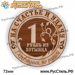 "Календарь деревянный малый ""Рыльск _01"""