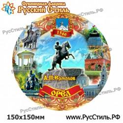 "Тарелка 240 ""Белгород_01"""