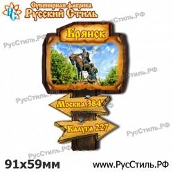 """Магнит """"Брянск Закатной_03"""""""