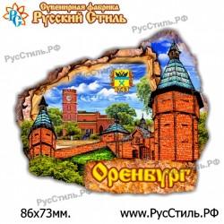 """Магнит """"Орск Книжечка_02"""""""