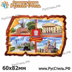 "Магнит ""Рязань Акрил_16"""