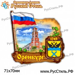 "!Магнит ""Белгород Полистоун фигурный_41"""