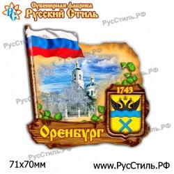 "!Магнит ""Белгород Полистоун фигурный_43"""