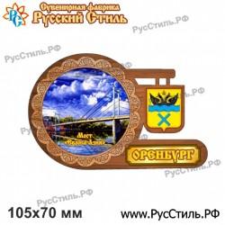 """!Магнит """"Брянск Полистоун фигурный_40"""""""