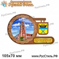 """!Магнит """"Брянск Полистоун фигурный_41"""""""