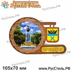 """!Магнит """"Брянск Полистоун фигурный_42"""""""