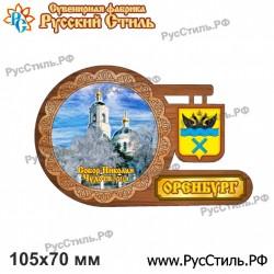 """!Магнит """"Брянск Полистоун фигурный_43"""""""